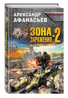 Афанасьев А. - Зона заражения-2 обложка книги