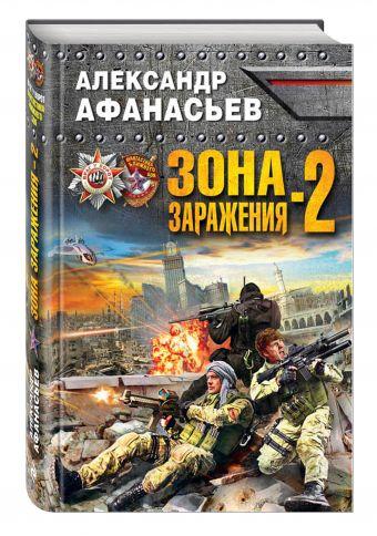Зона заражения-2 Афанасьев А.