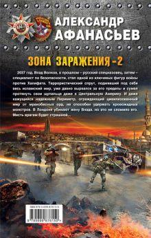 Обложка сзади Зона заражения-2 Александр Афанасьев