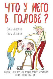 Анковски Э.; Анковски Э. - Что у него в голове? Простые эксперименты, которые помогут родителям понять их ребенка обложка книги