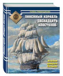 Гребенщикова Г.А. - Линейный корабль «Двенадцать Апостолов». Флагман адмирала Лазарева обложка книги