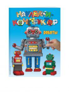- Роботы обложка книги