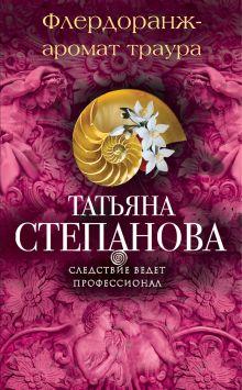Степанова Т.Ю. - Флердоранж - аромат траура обложка книги