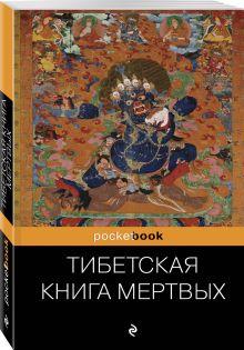 - Тибетская Книга Мертвых обложка книги