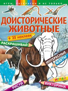 - Доисторические животные (+наклейки) обложка книги