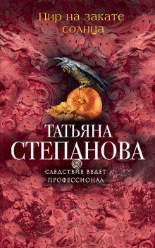 Степанова Т.Ю. - Пир на закате солнца обложка книги