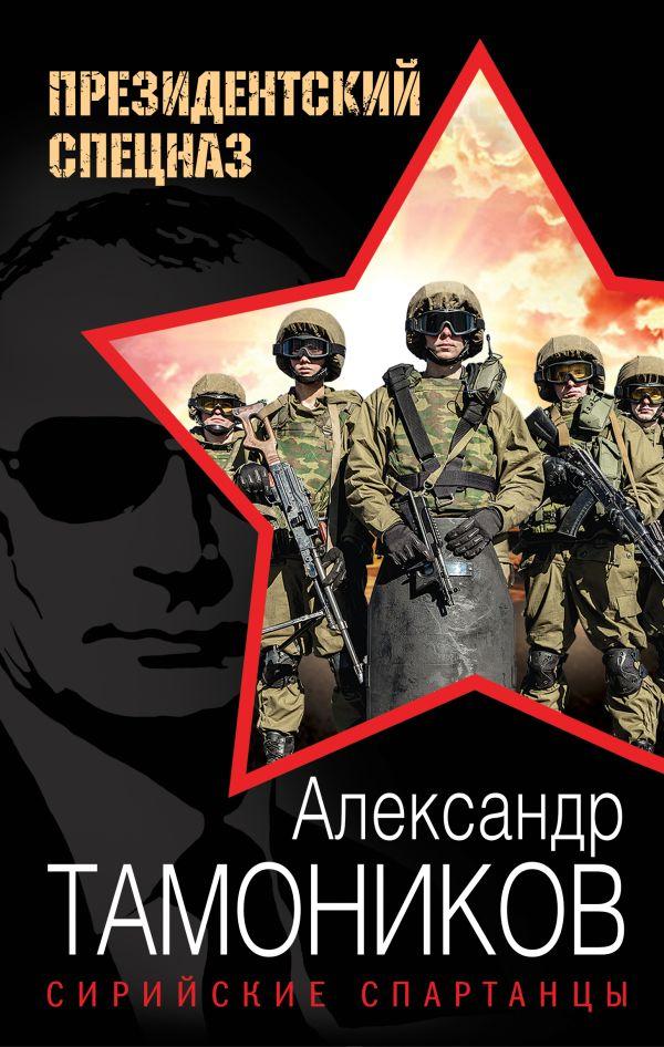 Сирийские спартанцы  Автор: Александр Тамоников