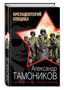 Тамоников А.А. - Сирийские спартанцы обложка книги