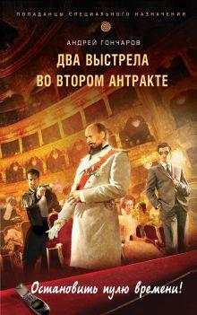 Гончаров А. - Два выстрела во втором антракте обложка книги