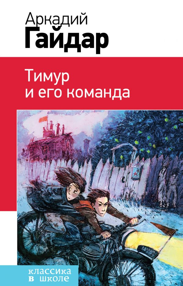 Гайдар аркадий тимур и его команда (художник. А. Ермолаев.