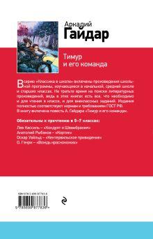 Обложка сзади Тимур и его команда Аркадий Гайдар