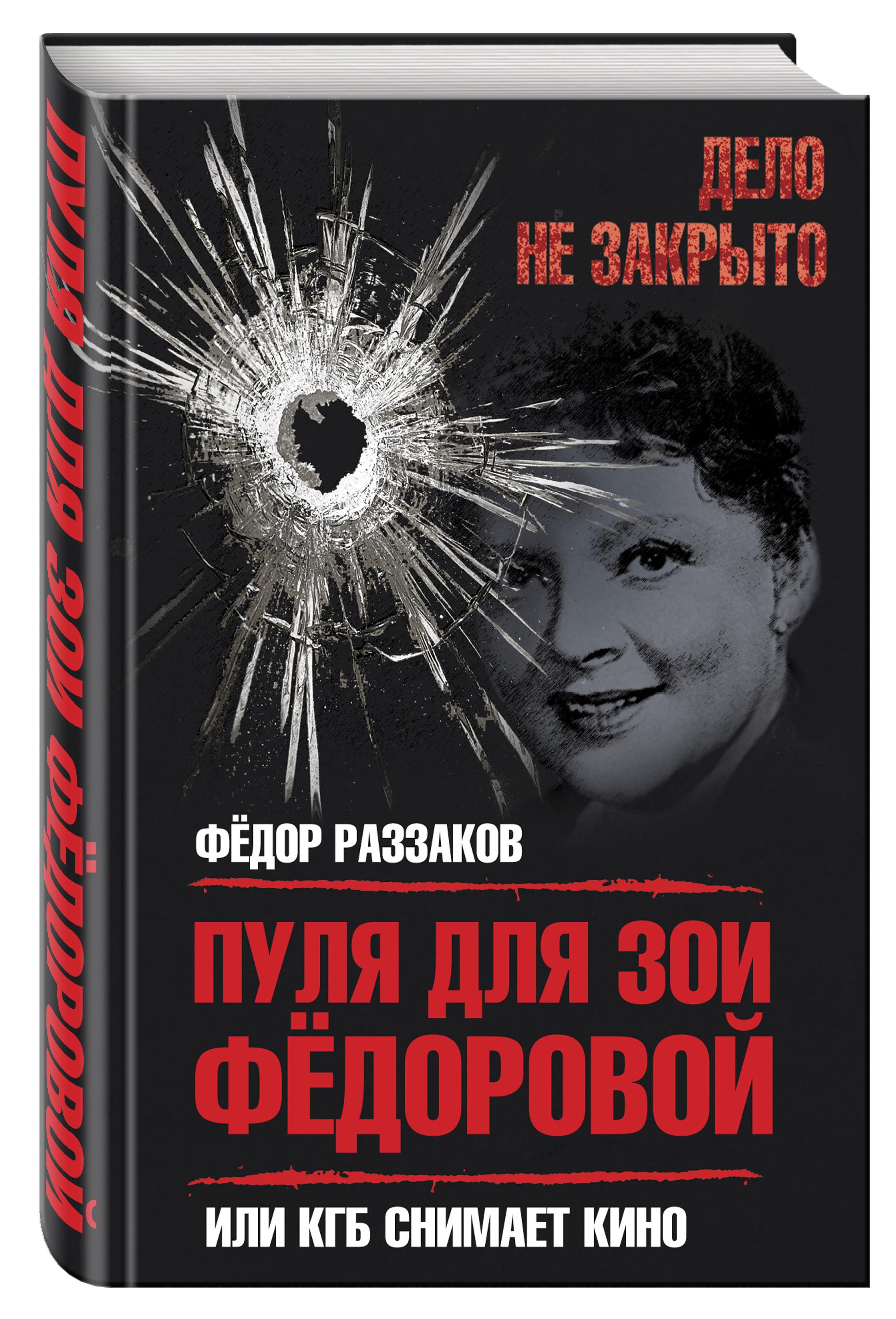 Пуля для Зои Федоровой, или КГБ снимает кино