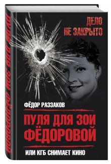 Раззаков Ф.И. - Пуля для Зои Федоровой, или КГБ снимает кино обложка книги