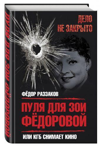 Пуля для Зои Федоровой, или КГБ снимает кино Раззаков Ф.И.
