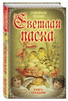 Вострышев М.И. - Светлая Пасха. Семейное чтение обложка книги