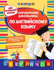 Обложка Справочник школьника по английскому языку: для начальной школы О.Е. Жукова