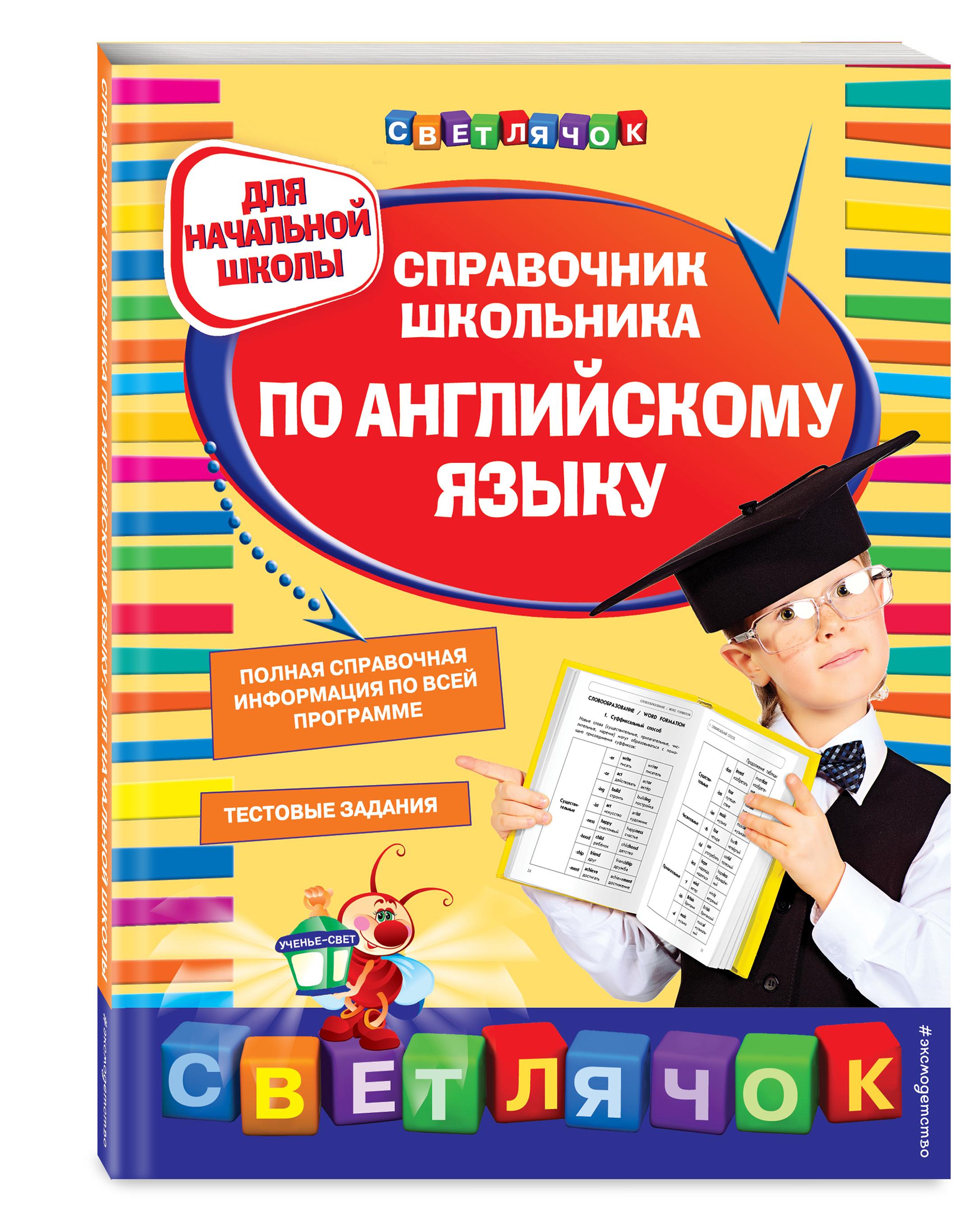 Справочник школьника по английскому языку: для начальной школы ( Жукова О.Е.  )