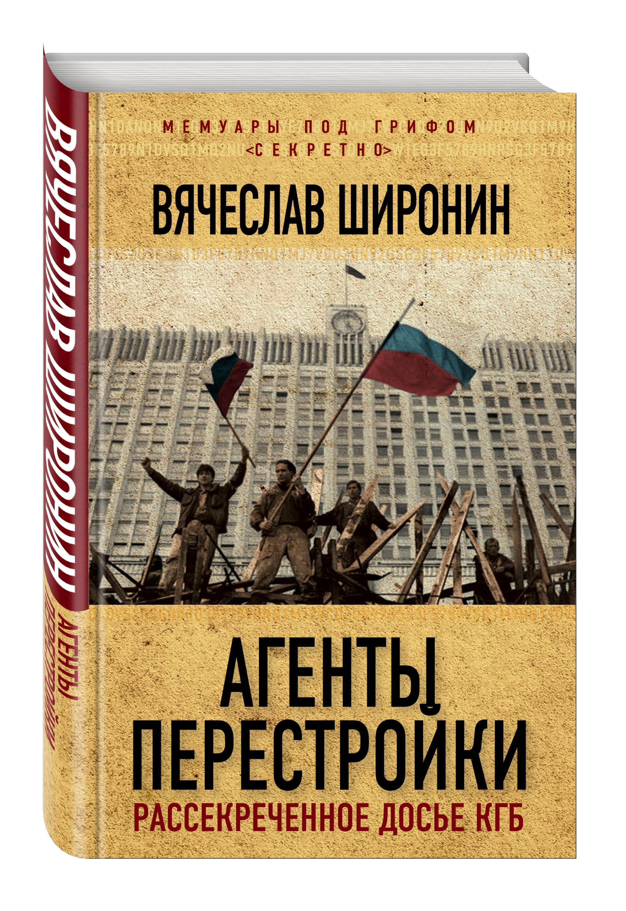 Агенты перестройки. Рассекреченное досье КГБ