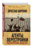 Широнин В.С. - Агенты перестройки. Рассекреченное досье КГБ' обложка книги