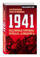 Кремлёв С., Прудникова Е.А. - 1941: подлинные причины провала «блицкрига»' обложка книги