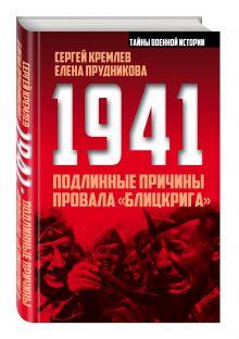 Кремлёв С., Прудникова Е.А. - 1941: подлинные причины провала «блицкрига» обложка книги