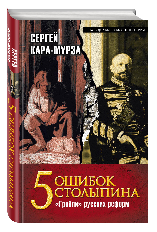 5 ошибок Столыпина.