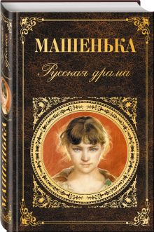 Машенька. Русская драма