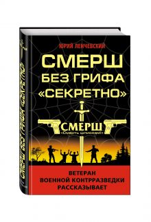 Ленчевский Ю. - СМЕРШ без грифа «Секретно» обложка книги