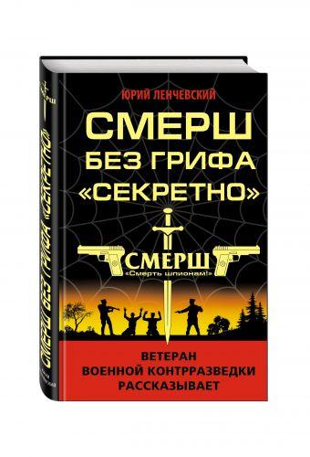 СМЕРШ без грифа «Секретно» Ленчевский Ю.