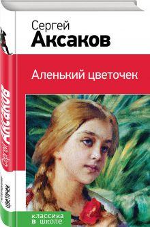 Аксаков С.Т. - Аленький цветочек обложка книги