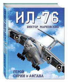 Марковский В.Ю. - Ил-76. Герой Сирии и Афгана обложка книги
