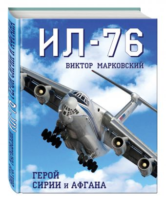 Ил-76. Герой Сирии и Афгана Марковский В.Ю.