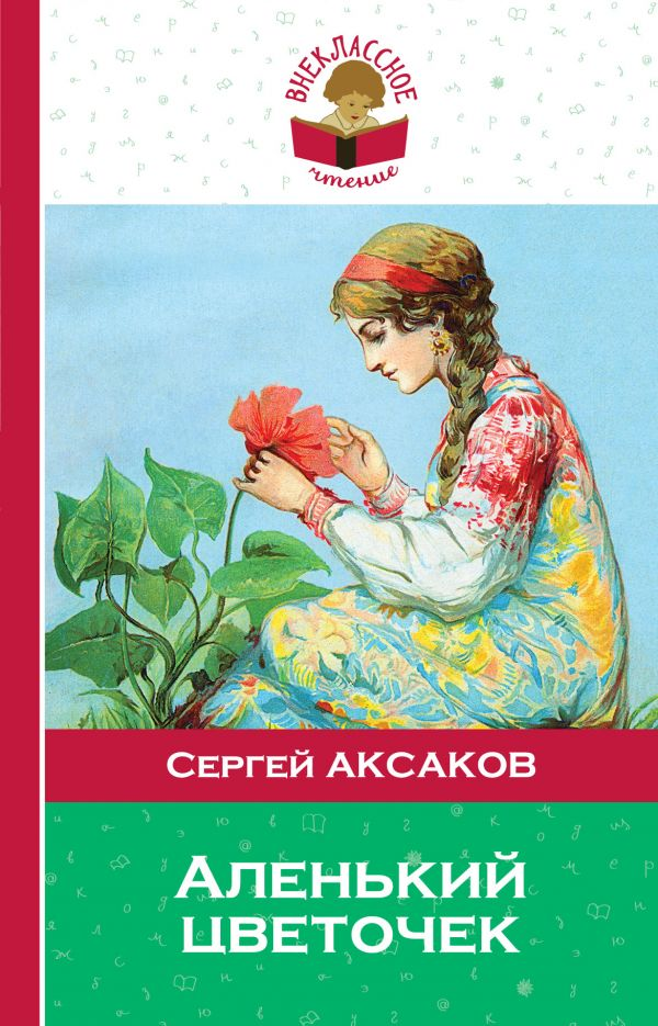 Ульева энциклопедия для малышей в сказках читать