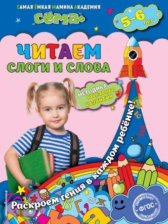 Читаем слоги и слова: для детей 5-6 лет Иванова М.Н., Липина С.В.