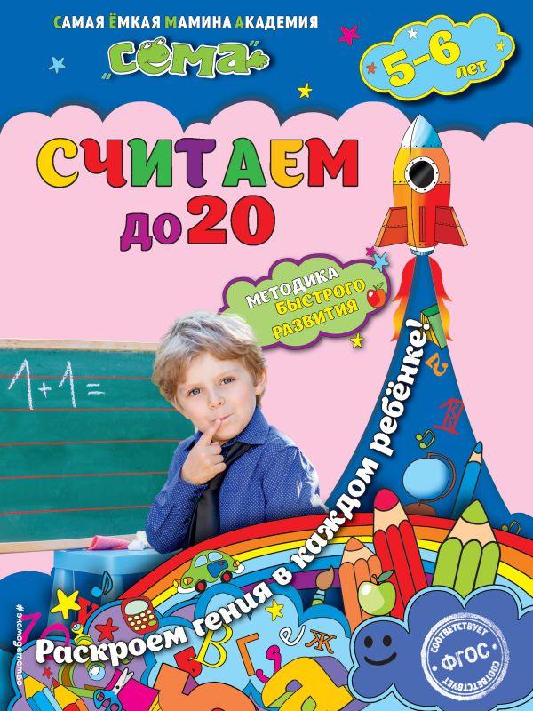Считаем до 20: для детей 5-6 лет Липина С.В., Маланка Т.Г.