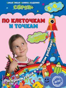 Иванова М.Н., Липина С.В. - По клеточкам и точкам: для детей 5-6 лет обложка книги