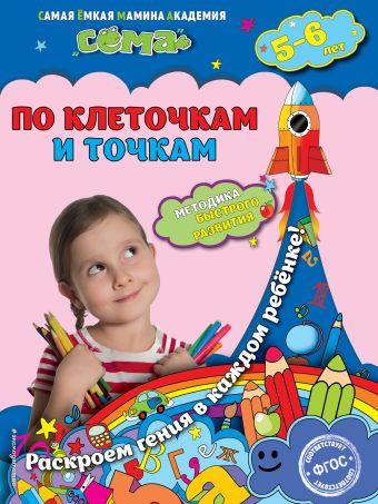 По клеточкам и точкам: для детей 5-6 лет Иванова М.Н., Липина С.В.