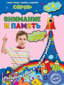 Липина С.В., Маланка Т.Г. - Внимание и память: для детей 5-6 лет обложка книги