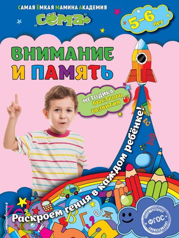 Внимание и память: для детей 5-6 лет Липина С.В., Маланка Т.Г.