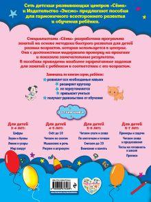 Обложка сзади Внимание и память: для детей 5-6 лет С.В. Липина, Т.Г. Маланка