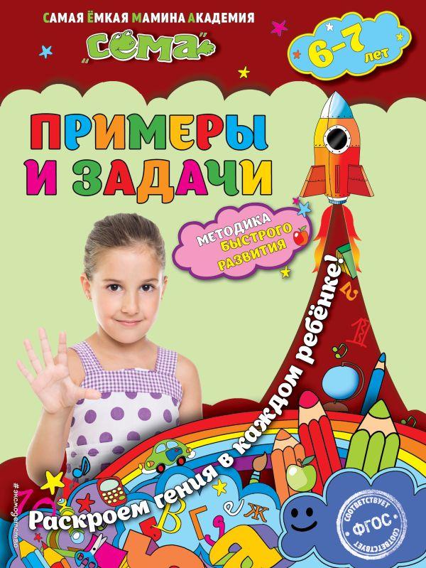 Книга Примеры и задачи для детей 6 7 лет Липина С.В ...