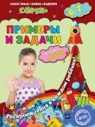 Примеры и задачи: для детей 6-7 лет