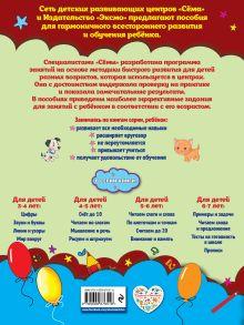 Обложка сзади Примеры и задачи: для детей 6-7 лет С.В. Липина, Т.Г. Маланка