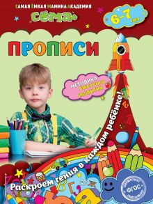 Иванова М.Н., Липина С.В. - Прописи: для детей 6-7 лет обложка книги