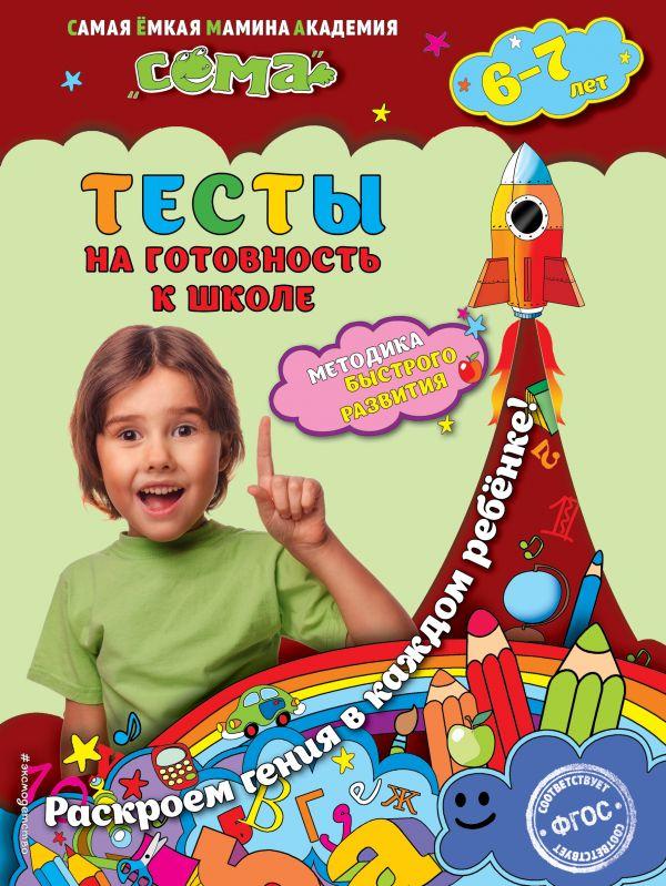 Тесты на готовность к школе: для детей 6-7 лет Иванова М.Н., Красикова Н.В., Липина С.В.