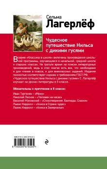 Обложка сзади Чудесное путешествие Нильса с дикими гусями Сельма Лагерлёф