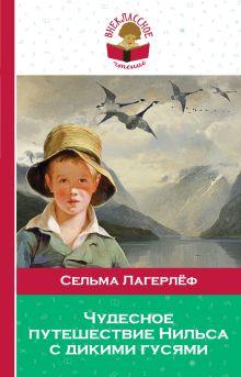 Обложка Чудесное путешествие Нильса с дикими гусями Сельма Лагерлёф