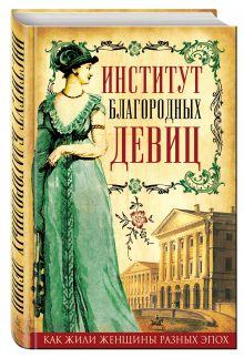 Ржевская Г.И. и др. - Институт благородных девиц обложка книги