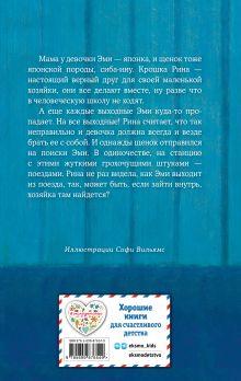 Обложка сзади Щенок Рина, или Таинственное путешествие (выпуск 21) Холли Вебб
