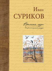 Обложка Времена года в картинах русской природы Иван Суриков